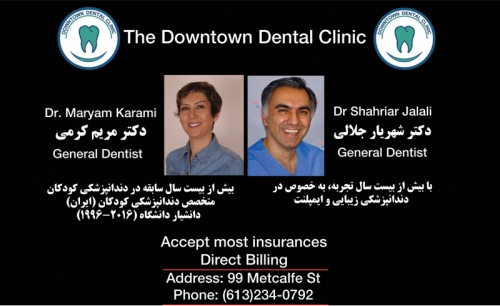 Downtown Dental Clinic